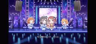 【デレステMV】Nocturne ~For SS3A rearr
