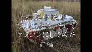 【ラジコン】1/13一式中戦車フルスクラッチしてみた