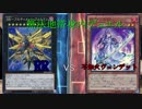 【#遊戯王】完全身内で闇のデュエル!! RR vs 不知火 【#フリー対戦】