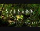 【音街ウナ】森と生きる動物。【オリジナル曲】