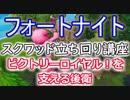 """【フォートナイトバトルロイヤル】スクワッド立ち回り講座""""ビクトリーロイヤ..."""