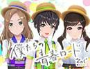 【オリジナル曲MV】僕たちの青春ロード / ひなつくり【合計再生数10万再生達成!】