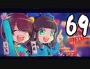 【69】マイクラ肝試し2017運営視点【こいろ(5) & みあ】