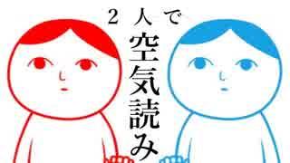 2 人 で 空 気 読 も う ぜ !!【単発】