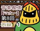 【第8回】ラジオ・音楽喫茶【マオー】 再録 part1