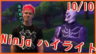 [Fortnite] ~10/10 Ninja 配信ハイライト~