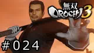 無双OROCHI3 Part.024「腕輪獲得戦」