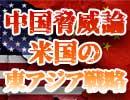 どうなる米中関係!? 『中国脅威論:米国の東アジア戦略』ドキュメンタリー全編