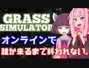 草ゲーオンライン部屋で誰か来るまで終われない縛り【Grass Simulator】