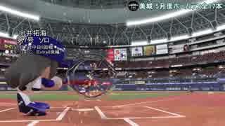 【パワプロ2016】実況シンデレラプロ野球番外編2【HR集】