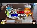 【ゆっくり】久米島(沖縄)旅行記 16 久米島空港でも沖縄料理を満喫する