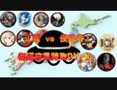 【MUGEN】正義vs侵略者!都道府県陣取りゲーム パート23