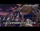 EPISODE5秋の中規模アップデート「救世の果て、紡がれし未来」紹介ムービーPart2