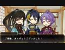 【刀剣乱舞】KP三日月と歌仙・和泉守のゆっくり刀剣クトゥルフTRPG! 反省会