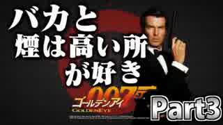 【4人実況】~好き(友達)だからこそ消し去りたい!~【007実況】Part3