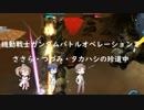 ガンダムバトルオペレーション2 ささら・つづみ・タカハシの珍道中パート4【CeVIO実況】