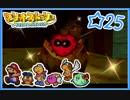 【初見実況】マリオストーリー ハイテンションでやり込むよ!☆25
