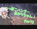 MHW「PC版」 へっぽこハンターあかりちゃん! part2「上級闘技場チャレンジ!」