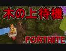 【日刊】初心者だと思ってる人のフォートナイト実況プレイPart109【Switch版Fortni...