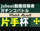 【jubeat festo】譜面について字幕で喋りつつjubeat part EX2...