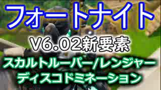 【フォートナイトバトルロイヤル】V6.02新