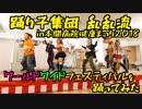 【乱乱流】ワールドワイドフェスティバル踊ってみた【健康ま...