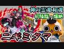 【モンスト実況】神の霊魂 新爆絶ニギミタマ初降臨!【初日】