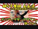【乱乱流】ポジティブダンスタイム踊ってみた【健康まつり】