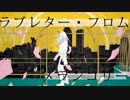ラブレター・フロム・メランコリー【歌ってみいこ】