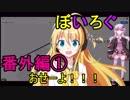 【VOICEROID非実況】ぼいろぐ 番外編①「Pixel 3発表!に関して言いたいこと」【マキゆか】
