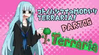 コトノハシマイのTERRARIA!【PART06】