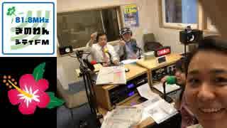 【ぎのわんシティFM】沖縄防衛情報局 201