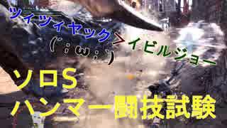 MHW#1.5 ソロSハンマー闘技 実況プレイ