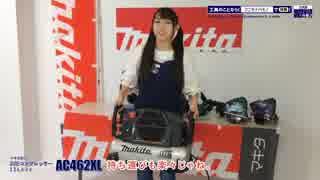 マキタ(makita) AC462XL エアコンプレッサ
