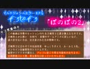 【うっかり卓ゲ祭り】恋するインセイン「ぼのぼの2」予告編【実卓リプレイ】