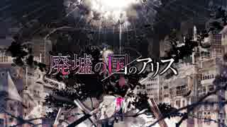 [ニコカラ]-廃墟の国のアリス- まふまふ offvocal key-3