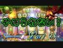 【ネタバレ有り】 ドラクエ11を悠々自適に実況プレイ Part 93