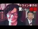 【言いたい放談】小泉純一郎という人物には何が欠けているのか?[H30/10/11]