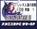 【FF4】スクエニRPGサマーSP・いい大人達 4日目 再録 part1