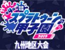 第4回 スプラトゥーン甲子園 九州地区大会・決勝戦