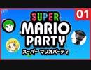 絶対CPUに負けてはいけないスーパーマリオパーティ【Part1】