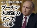 「ペンを返せ」財閥社長が震え上がったあのシーンも…『プーチン大統領のすべて-前編-』