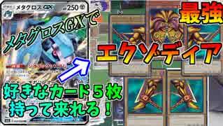 【ポケモンカード】最強のデッキ!メタグ