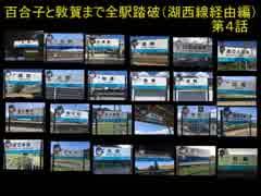 百合子と敦賀まで全駅踏破する(湖西線編)