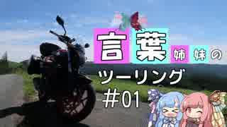 【旅行ロイド】言葉姉妹のツーリング#01