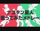 【総勢39名】ナユタン星人メドレー【歌ってみたノンストップ...