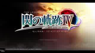 英雄伝説Ⅷ_閃の軌跡IV -THE END OF SAGA-_01(序_変わる世界)