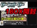 【ゆっくり実況】ポケカ最新パック「ダークオーダー」開封し...