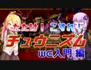 【CHUNITHM】たたけ!こすれ!チュウニズム Part08【VOICEROI...