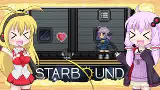 【Starbound】ゆかりとマキの星間旅行 part1【VOICEROID実況プレイ】